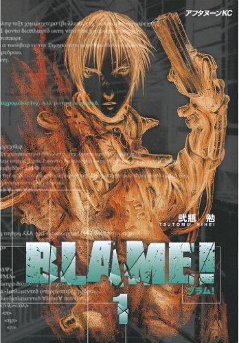 [弐瓶勉]のBLAME!(1) (アフタヌーンコミックス)