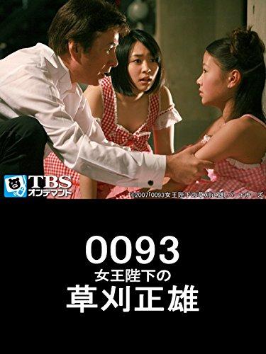 映画「0093 女王陛下の草刈正雄」【TBSオンデマンド】
