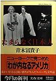 たまらなく日本人 (文春文庫)