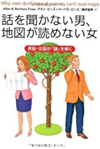 Why Men Don't Listen and Women Can't Read Maps: How We're Different and What to Do About It [Japanese Edition]