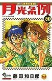 月光条例(20) (少年サンデーコミックス)