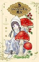 シャンピニオンの魔女 コミック 1-2巻セット