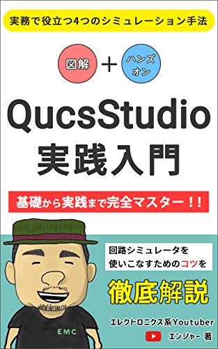 QucsStudio実践入門: 実務で役立つ4つのシミュレーション手法