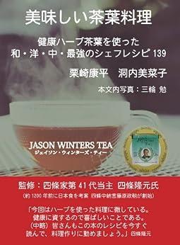 [栗崎康平, 洞内美菜子]の美味しい茶葉料理 ~健康ハーブ茶葉を使った和・洋・中・最強のシェフレシピ139~ JASON WINTERS TEA(ジェイソン・ウィンターズ・ティー) (BoBoBooks)