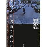 ものみな映画で終わる―花田清輝映画論集