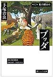 ブッダ 12 (潮漫画文庫)