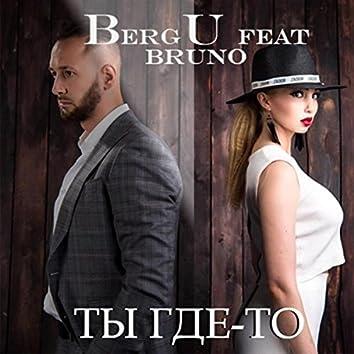 Ты Где-То (feat. Bruno)