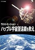 ラストミッション ハッブル宇宙望遠鏡を救え[DVD]