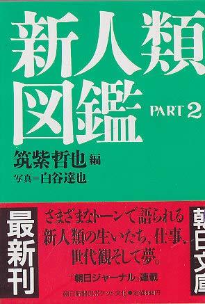 新人類図鑑〈PART2〉 (朝日文庫)