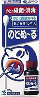【第3類医薬品】のどぬ~る 20g ×2