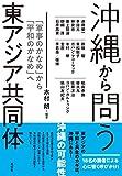 沖縄から問う東アジア共同体―「軍事のかなめ」から「平和のかなめ」へ