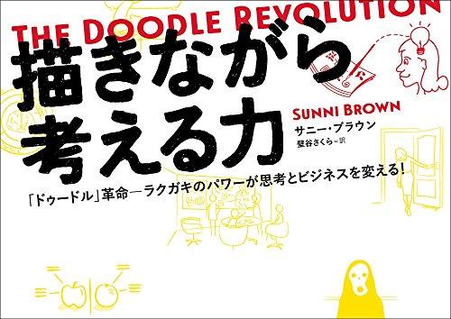 描きながら考える力 ~The Doodle Revolution~