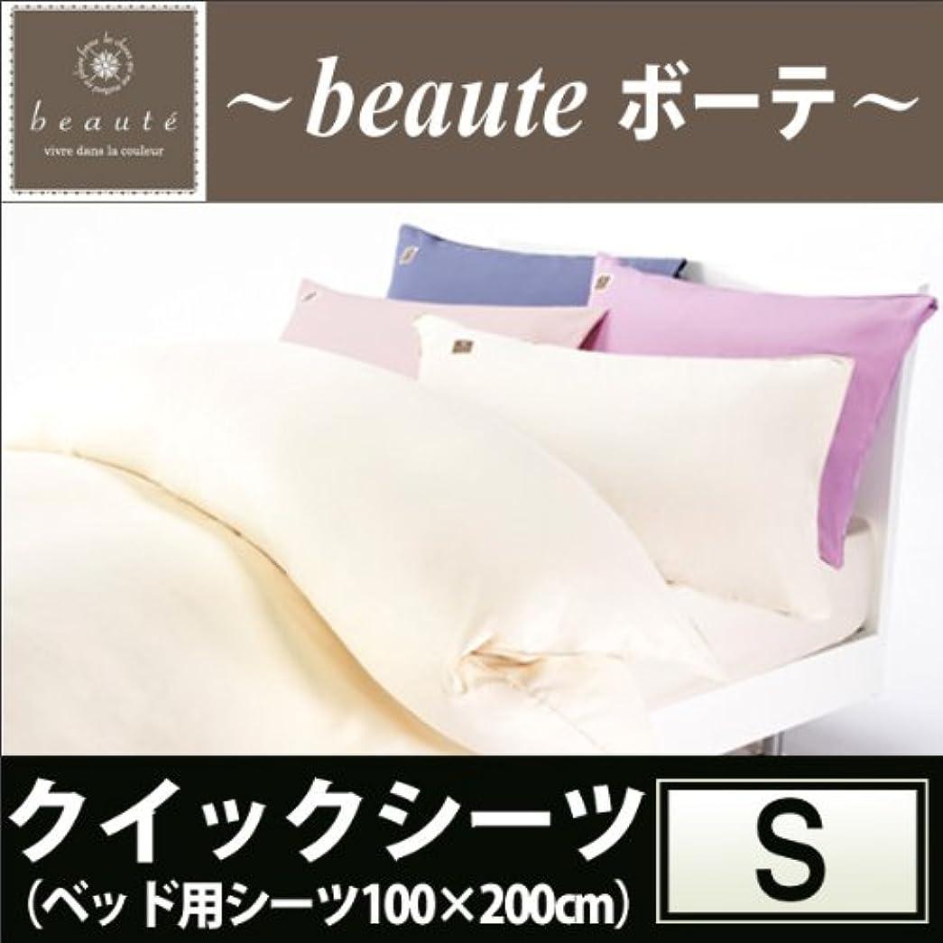 ラフ睡眠放棄幸福東京西川 beaute~ボーテ~クイックシーツ(シングル100×200cm)13ss BE2510 イエロー
