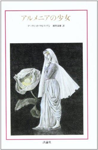 アルメニアの少女 (児童図書館・文学の部屋)