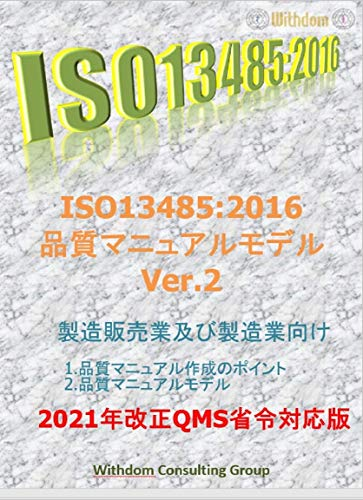 ISO13485品質マニュアルモデルVer.2 製造販売業及び製造業向け : 改正QMS省令対応版