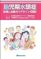 胎児期水頭症―診断と治療ガイドライン 改訂2版