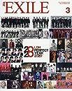 月刊EXILE エグザイル  2020年 03 月号