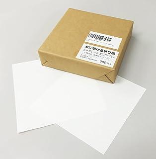 水に溶ける折り紙 148×148mm 白 500枚 シークレットエコペーパー SuperGrade