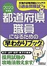 都道府県職員になるための 早わかりブック 2020年度