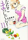 ななこまっしぐら! 11 (バンブー・コミックス)