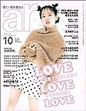女性ファッション・ライフスタイルの雑誌