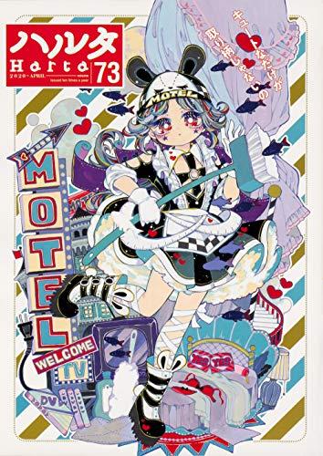 [画像:ハルタ 2020-APRIL volume 73 (ハルタコミックス)]