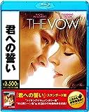 君への誓い[Blu-ray/ブルーレイ]