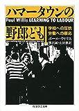 ハマータウンの野郎ども ─学校への反抗・労働への順応 (ちくま学芸文庫)