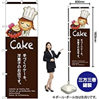 のぼり旗 手作りケーキ SNB-2801 (受注生産)
