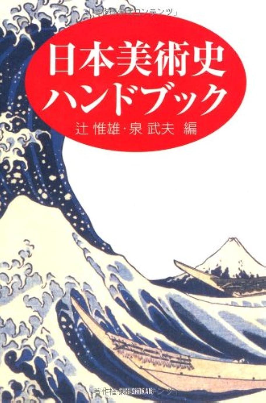 最終日記タイプライター日本美術史ハンドブック (ハンドブック?シリーズ)