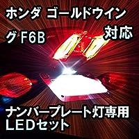 LEDナンバープレートランプ ホンダ ゴールドウイングF6B 対応 LEDバルブ