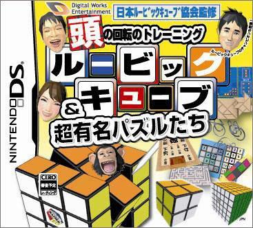 Atama no Kaiten no Training: Rubik's Cube & Chou Yuumei Puzzle Tachi