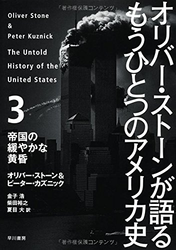 オリバー・ストーンが語る もうひとつのアメリカ史: 3 帝国の緩やかな黄昏