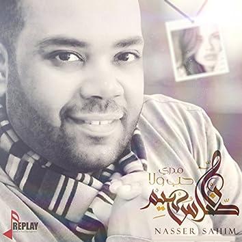 Madri Hob Wela - Single