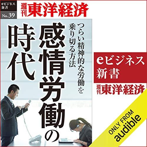 『感情労働の時代 ~つらい精神的な労働を乗り切る方法~(週刊東洋経済eビジネス新書No.039)』のカバーアート
