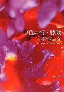 原色の街・驟雨 (新潮文庫)