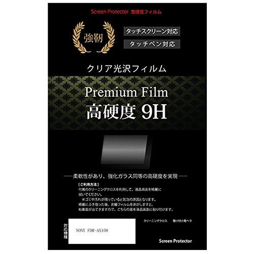 メディアカバーマーケット デジタルビデオカメラ SONY FDR-AX100 [3.5インチ]機種で使える【 強化ガラス と同等の高硬度 9H フィルム 】 傷に強い 高透過率 クリア光沢