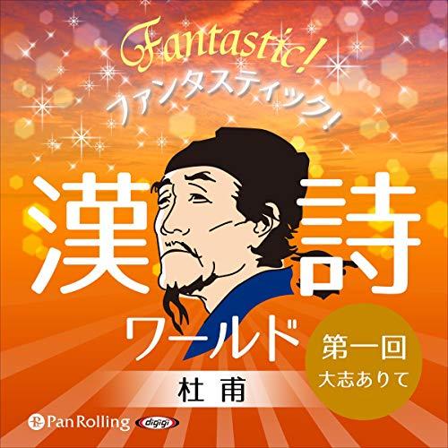 『ファンタスティック!漢詩ワールド「杜甫 第一回 大志ありて」』のカバーアート