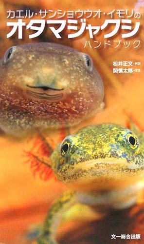 カエル・サンショウウオ・イモリのオタマジャクシハンドブックの詳細を見る