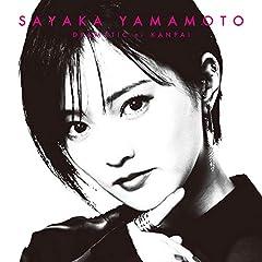 山本彩「ドラマチックに乾杯」の歌詞を収録したCDジャケット画像