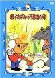 親子ねずみの不思議な旅[DVD]