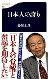 日本人の誇り (文春新書)