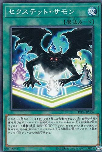 セクステット・サモン ノーマルレア 遊戯王 ライジング・ランペイジ rira-jp066