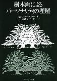 樹木画によるパーソナリティの理解