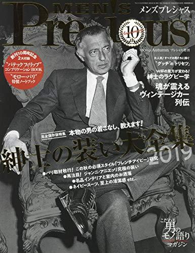 メンズプレシャス2019年秋号 2019年 11 月号 [雑誌]: Precious(プレシャス) 増刊