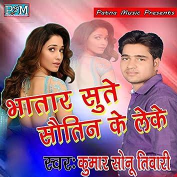 Bhatar Sute Sauteen Ke Leke - Single