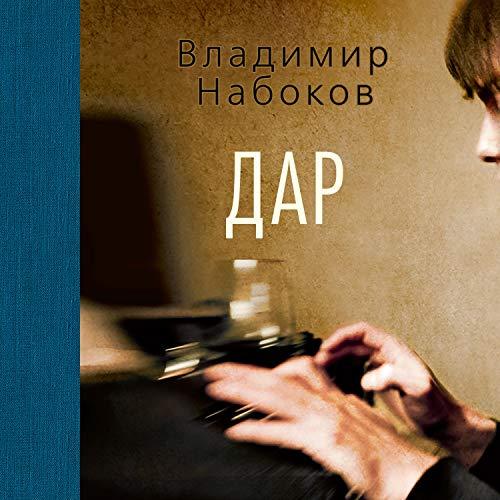 Дар cover art