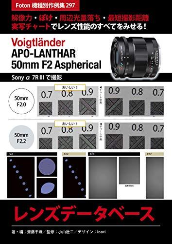 Voigtländer APO-LANTHAR 50mm F2 Aspherical レンズデータベース: Foton機種別作例集297 解像力・ぼけ・周辺光量落ち・最短撮影距離 実写チャートでレンズ性能のすべてをみせる! Sony α7R IIIで撮影