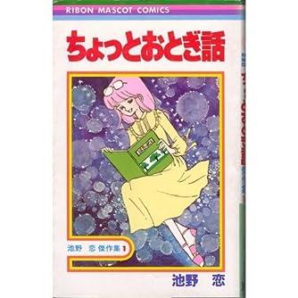 ちょっとおとぎ話 (りぼんマスコットコミックス)
