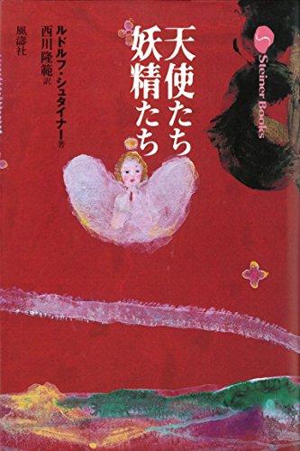 天使たち妖精たち―精神世界の霊的存在 (Steiner Books)
